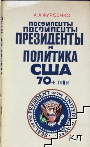 Президенты и политика США 70-е годы