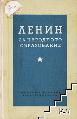 Ленин за народното образование