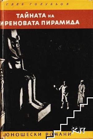 Тайната на Хиреновата пирамида