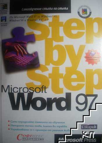 Microsoft Word 97. Step by Step