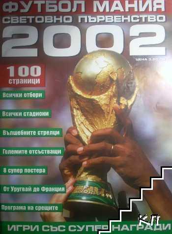Футбол Мания. Световно първенство 2002
