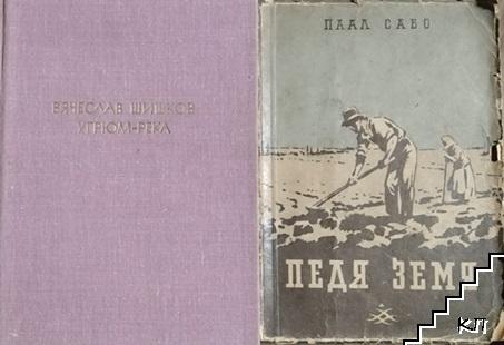 Угрюм река / Педя земя