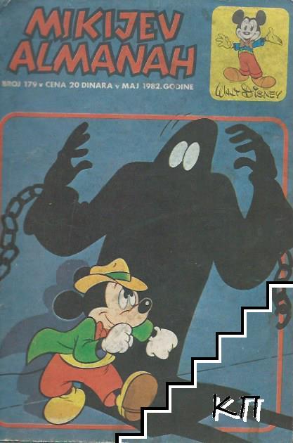 Mikijev Almanah. Br. 179 / 1982