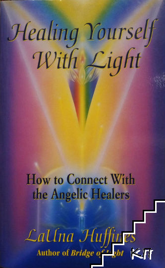 Healing Yourself with Light: How to Connect with the Angelic Healer