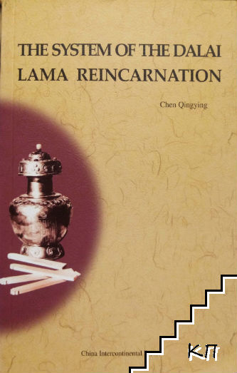 The System of Dalai Lama Reincarnation