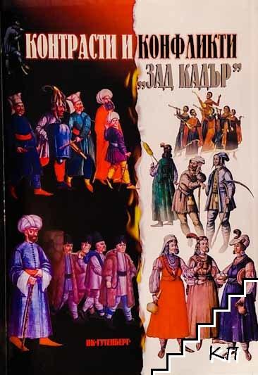 """Контрасти и конфликти """"зад кадър"""" в българското общество през XV-XVIII век"""