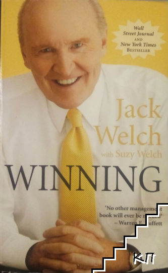 Winning: The Ultimate Business How-To Book