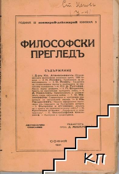 Философски прегледъ. Кн. 5 / 1931