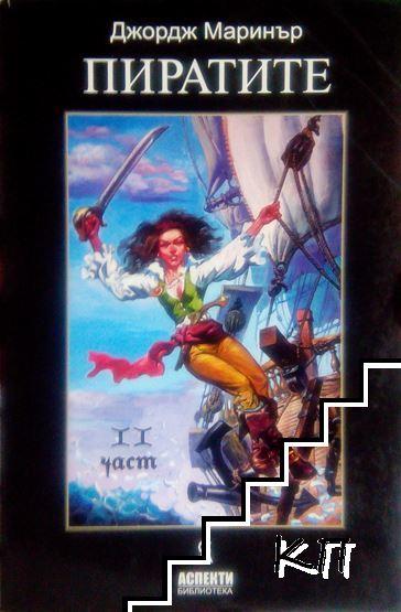 Пиратите. Част 2