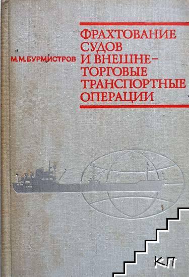 Фрахтование судов и внешнеторговые транспортные операции