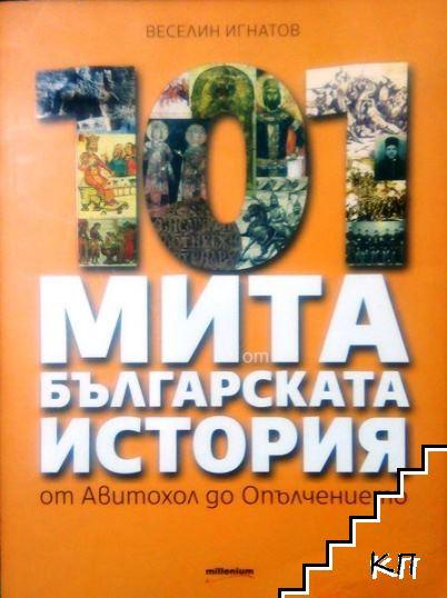 101 мита от българската история: от Авитохол до Опълчението