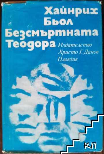 Безсмъртната Теодора