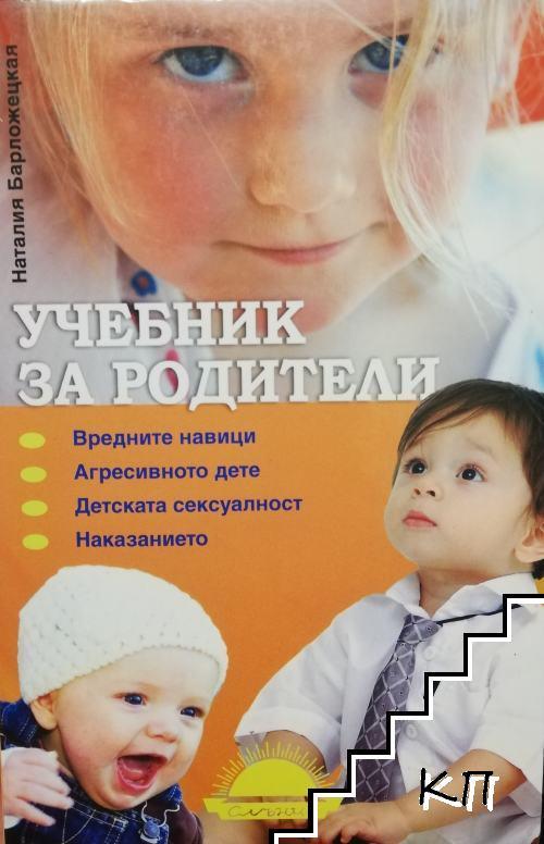 Учебник за родители