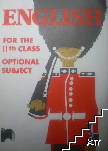English for the 11th class