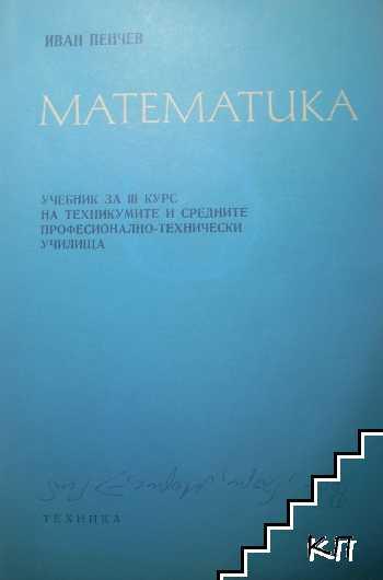 Математика. Учебник за III курс на техникумите и средните професионално-технически училища