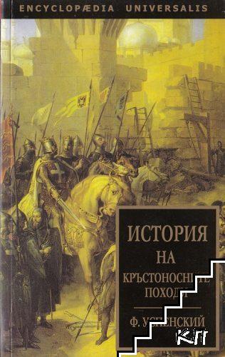 История на кръстоносните походи