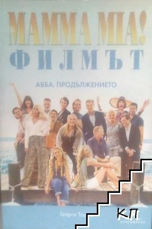 Mamma Mia! Филмът. AББA: Продължението