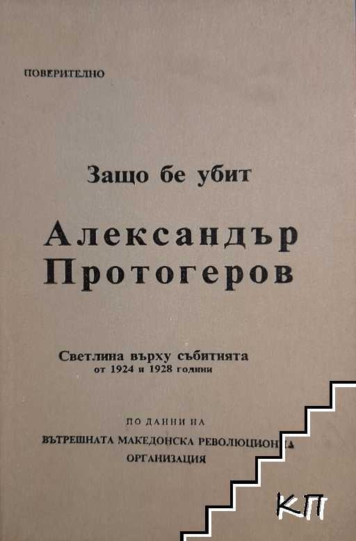 Защо бе убит Александър Протогеров