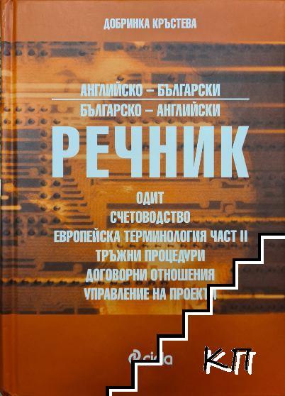 Английско-български, българско-английски речник: Одит, счетоводство, европейска терминология, тръжни процедури, договорни отношения, управление на проекти