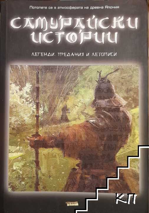 Самурайски истории