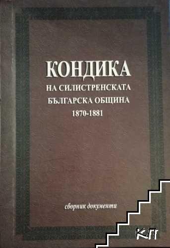 Кондика на Силистренската българска община 1870-1881