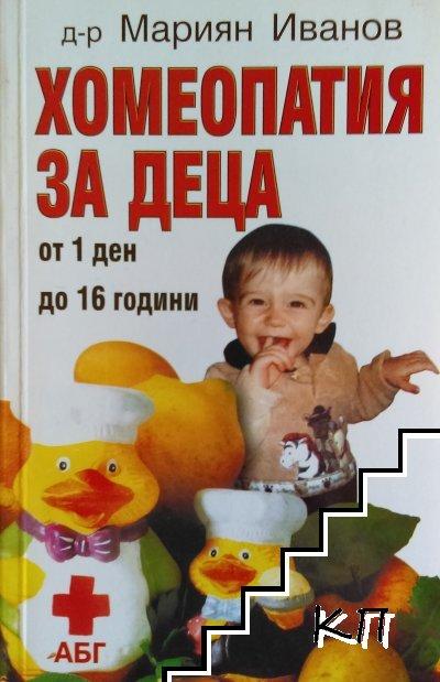 Хомеопатия за деца