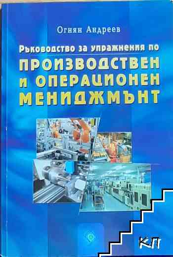 Ръководство за упражнения по производствен и операционен мениджмънт