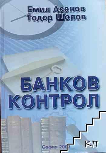 Банков контрол