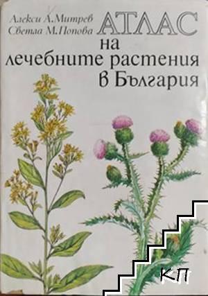 Атлас на лечебните растения в България