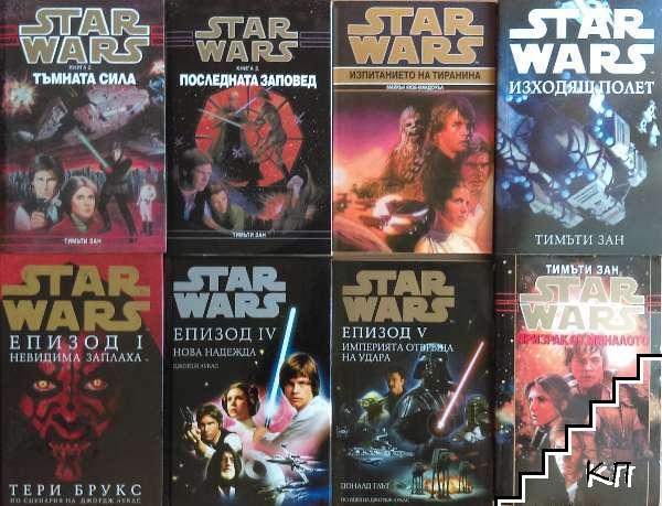 Star Wars. Комплект от 8 книги