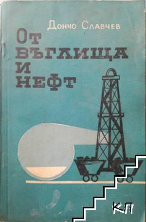 От въглища и нефт