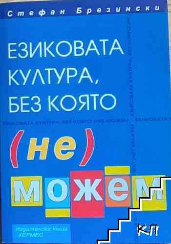 Езиковата култура, без която (не) можем