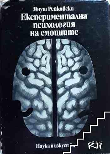 Експериментална психология на емоциите
