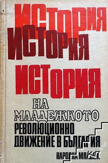 История на младежкото революционно движение в България