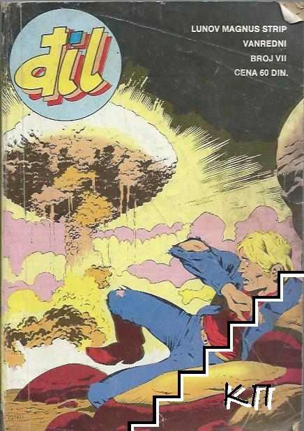 Dil: Lunov magnus strip. Бр. 7 / 1983