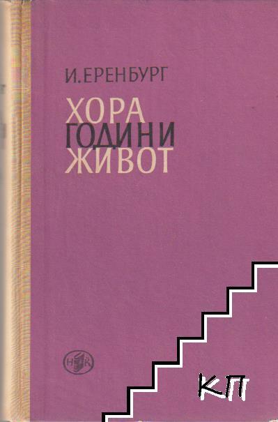 Хора, години, живот. Книга 5-6