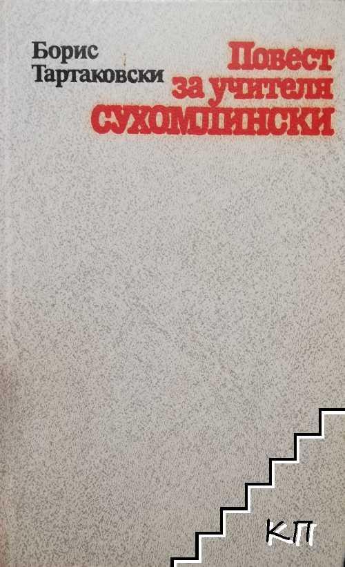 Повест за учителя Сухомлински