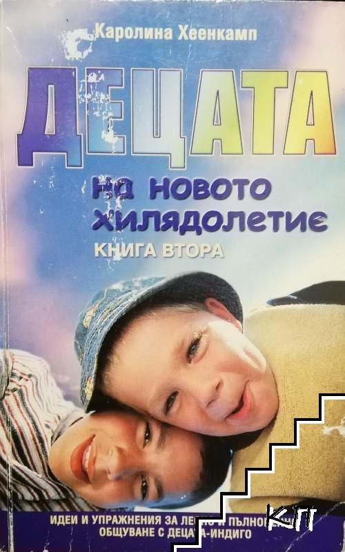 Децата на новото хилядолетие. Книга 2
