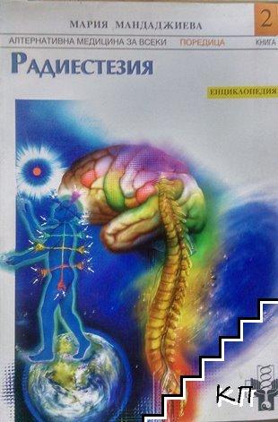 Радиестезия. Книга 2