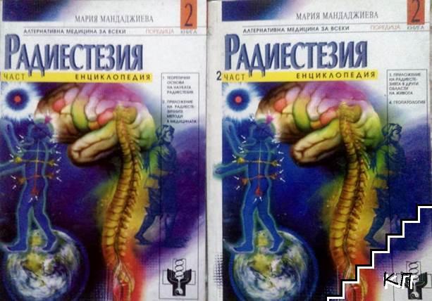 Радиестезия. Енциклопедия. Книга 2. Част 1-2