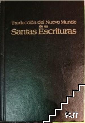 Traducción del Nuevo Mundo de las Santas Escrituras