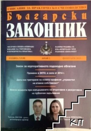 Български законник. Бр. 2 / февруари 2014