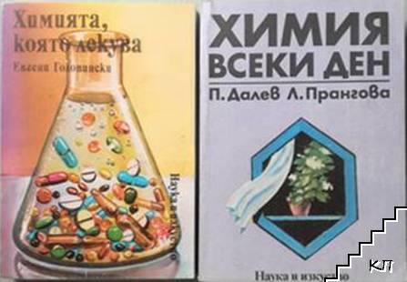 Химията, която лекува / Химия всеки ден. 1001 полезни съвети и рецепти