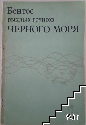 Бентос рыхлых грунтов Черного моря
