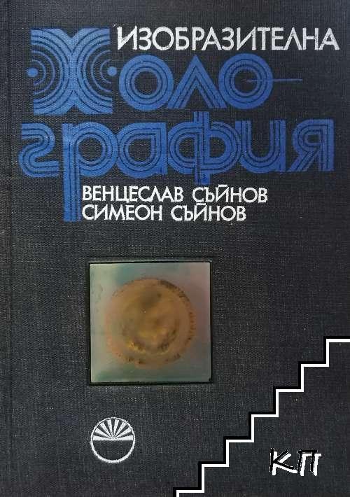 Изобразителна холография