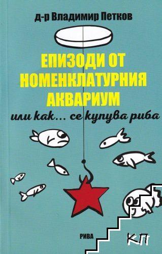 Епизоди от номенклатурния аквариум или как... се купува риба