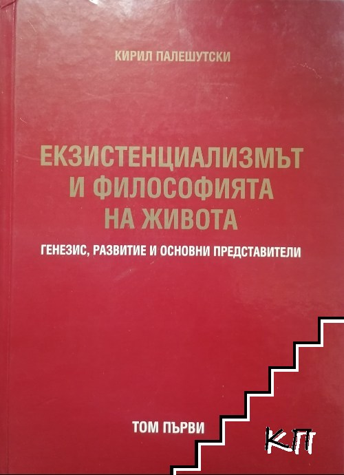 Екзистенциализмът и философията на живота. Том 1: Генезис, развитие и основни представители