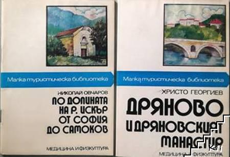 Малка туристическа библиотека. Комплект от 6 книги