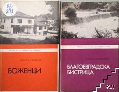 Малка туристическа библиотека. Комплект от 5 книги
