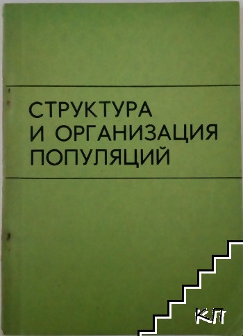 Структура и организация популяций